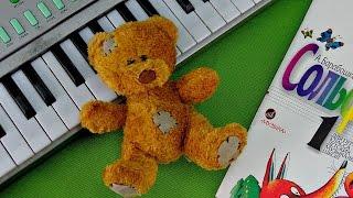 Уроки музыки с Дашей и Мишей. Колыбельная  для Мишки. Развивающее видео для детей.(Развивающая передача для детей