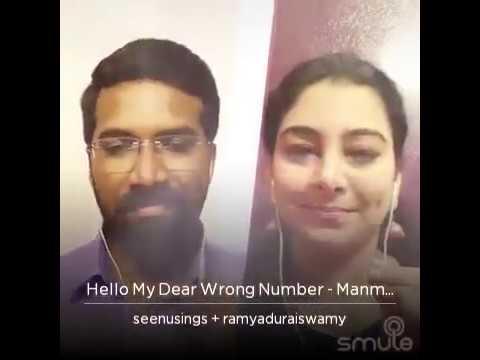 Hello my dear wrong number - Ramyaduraiswamy
