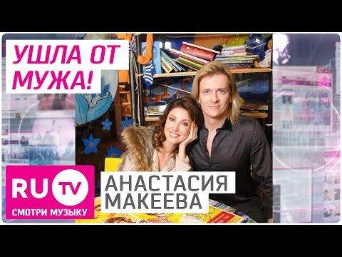 Анастасия Макеева ушла от мужа Глеба Матвейчука