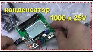 Оригинал электролитический конденсатор 1000 х 25V