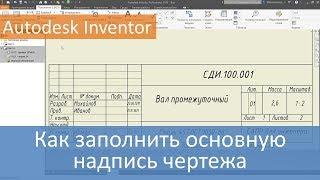 Как заполнить основную надпись чертежа в Autodesk Inventor