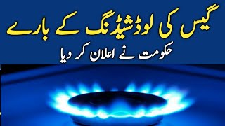 Big News Finance Minister Asad Umar Latest Announcement About Gas Loadshedding in Pakistan