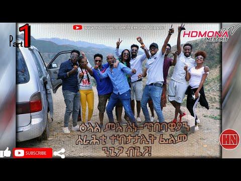 HDMONA - Part 1 -      Ngiega Bgiega Artist - New Eritrean Show 2019