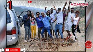 HDMONA - Part 1 - ዕላል ምስ ተዋሳእቲ ንጌጋ ብጌጋ Ngiega Bgiega Artist - New Eritrean Show 2019