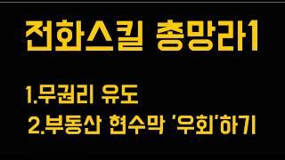 부동산중개 상가 전화상담 작업 배우기1 (공인중개사 공…