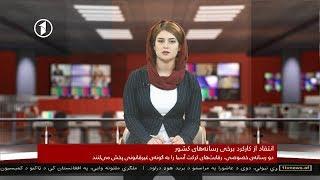 Afghanistan Dari News 18.09.2018 خبرهای افغانستان