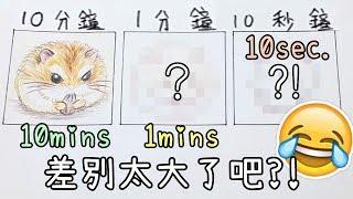 挑戰以10秒畫我的倉鼠 :3 Hamster Drawing Challenge! 與10分鐘的差太遠啦!