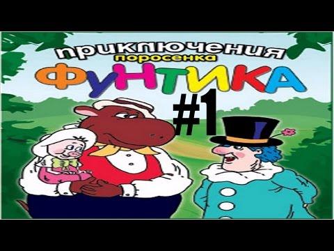 Смотреть онлайн мультфильм Приключение поросенка Фунтика