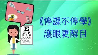 Publication Date: 2020-09-18 | Video Title: 循道學校MSTV - 「停課不停學」特輯:護眼更醒目