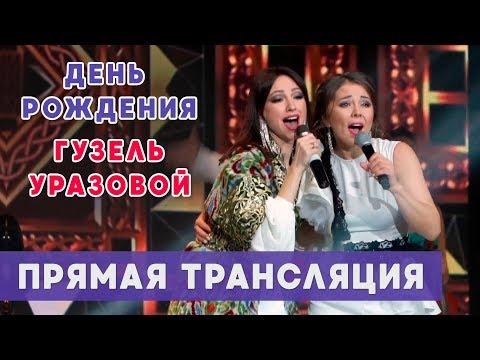 День рождения Гузель Уразовой | Прямая трансляция (Казань, Пирамида)