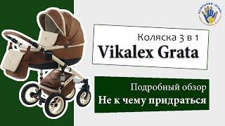 видео Купить Vikalex Grata (2 в 1) - цены на коляску, отзывы, обзор на Vikalex Grata (2 в 1) - Коляски 2 в 1