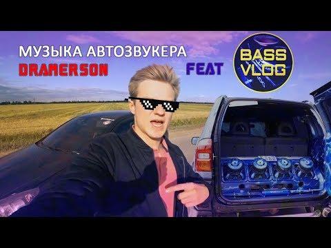 DRAMERSON - Музыка автозвукера (feat. BASS VLOG)