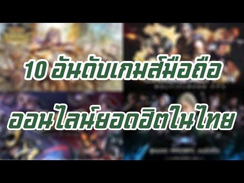 10 อันดับเกมส์มือถือออนไลน์ยอดฮิตในไทย