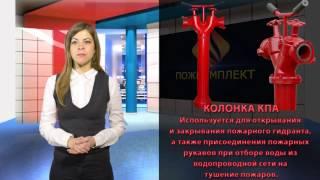 видео Пожарные гидранты ГОСТ