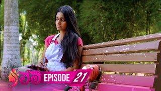 Emy | Episode 21 - (2019-05-20) | ITN Thumbnail