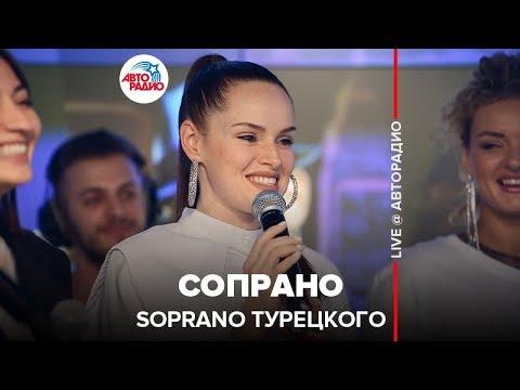 🅰️ Soprano Турецкого - Сопрано (LIVE @ Авторадио)