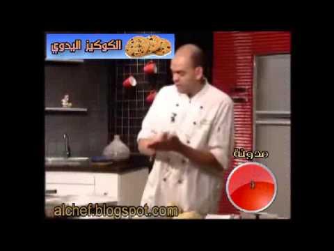 أسهل طريقة لعمل الكوكيز بالفيديو للشيف خالد على  cookies recipe