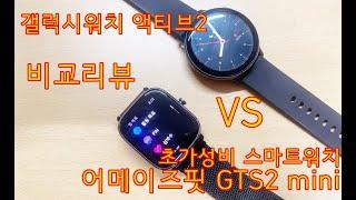 가성비 스마트워치 어메이즈핏Amazfit GTS2 mi…