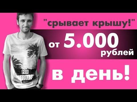 Заработок в интернете - WM-
