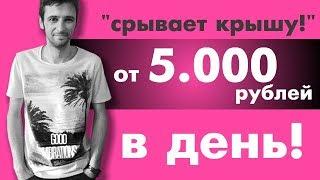 Схема заработка от 10 000 рублей в день, работая 5 минут в сутки
