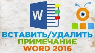 Как Вставить или Удалить Примечание в Word 2016