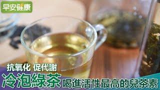 抗氧化、促代謝 冷泡綠茶 喝進活性最高的兒茶素【早安健康】
