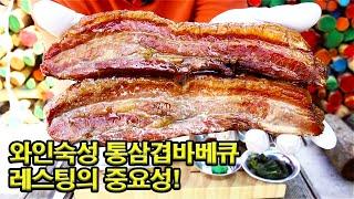 바베큐맨 20화 15시간 와인숙성 통삼겹 바베큐 / W…