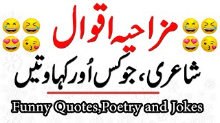 Funny quotes in urdu about Life | Funny Poetry in Urdu 2020 | funny Jokes in Urdu