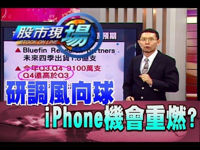 股市現場*鄭明娟20180712-5【研究iPhone新機預估 大立光法說 外資看好的標的! 】(劉坤錫)