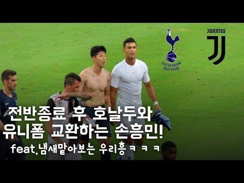 호날두와 유니폼 교환하는 손흥민! 뽀뽀하는 우리흥ㅋㅋㅋ 토트넘 유벤투스 KLDH동현