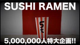 【近日公開】登録者5,000,000人特大企画!!