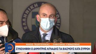 Έκτακτη Είδηση: Συνελήφθη ο Δημήτρης Λιγνάδης για βιασμούς κατά συρροή | OPEN TV