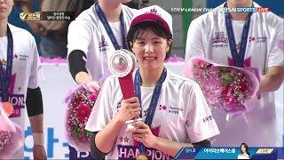 흥국생명 : 한국도로공사 챔피언 결정 4차전(2019.03.27)