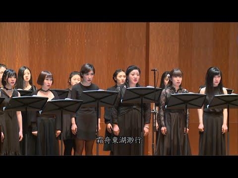 【上海彩虹室内合唱团】湖上 - 泽雅集七之六 - 慢慢静听