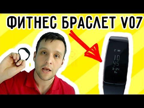 Фитнес браслет часы V07 замена Mi band 2?