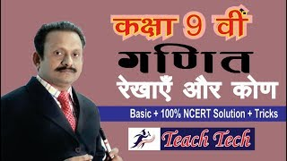 रेखाएँ और कोण 9वीं गणित (NCERT) 9vi Ganit_Rekhaye Aur kon