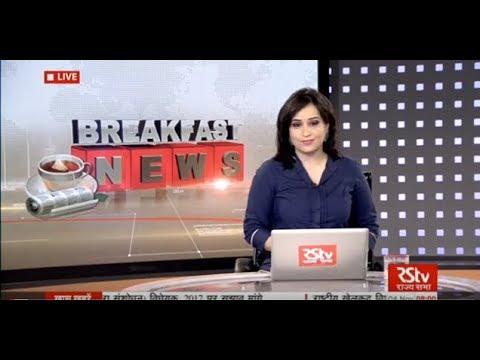 English News Bulletin – Nov 04, 2017 (8 am)