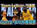 NBA🏀Stephen Curry拿下三分球大賽冠軍,Team LeBron 四連霸!(Johnny聊NBA)