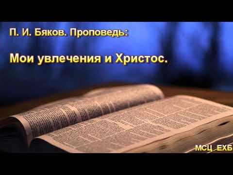 """""""Мои увлечения и Христос"""". П. П. Бяков. МСЦ ЕХБ."""