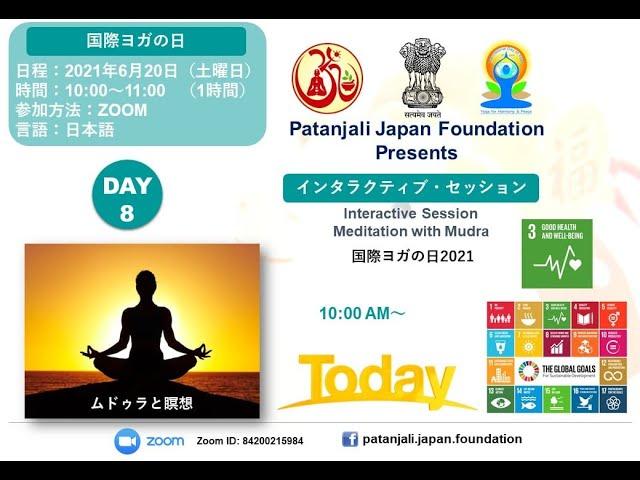 Day 8 - International Day of Yoga Celebration 2021 on Mudra  & Meditation