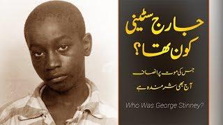 Wo Kon Tha # 03 | Who was George Stinney? In Urdu