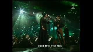 הראל סקעת ומירי מסיקה - פרי גנך Harel Skaat & Miri Mesika