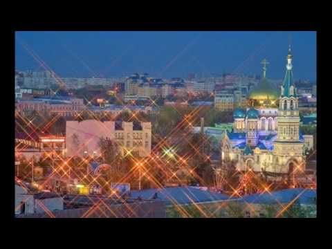 Omsk ( Омск ) - Siberian City