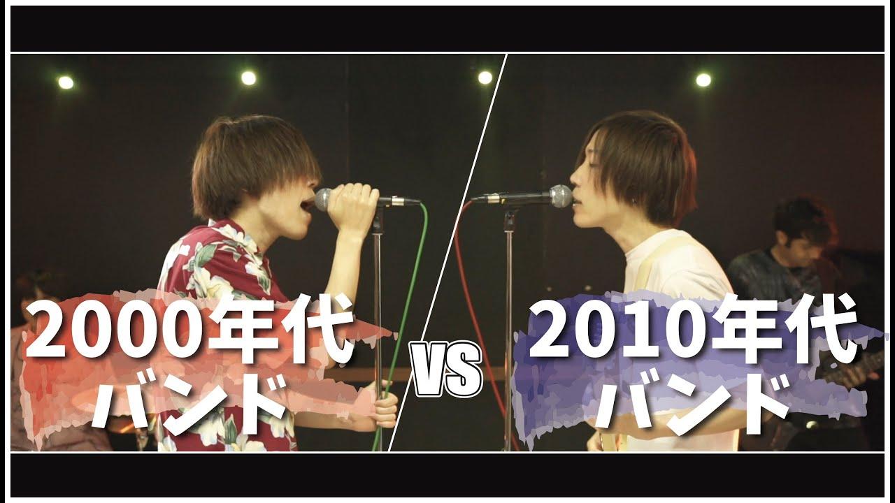 2000年代バンド vs 2010年代バンド MASHUP!!