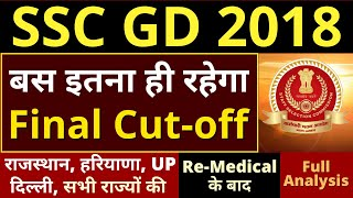 SSC GD Final Cut off 2020 // all States - Remedical के बाद || Male and Female Final Cut off 2018