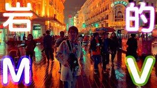 ゴールデンボンバー金爆「まさし」上海いわたんPV