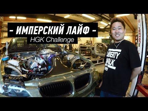 Дайго Cайто на BMW.  Катнули с Форсбергом. HGK Challenge.