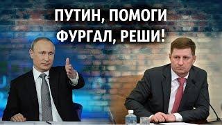 Путин попросил Фургала на бис посетить театр абсурда