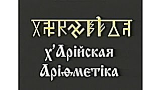 Пядевая и круговая система - Х'Арийская Арифметика II курс (Урок 6)