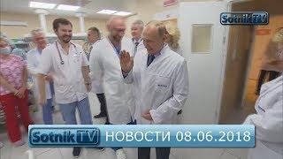 НОВОСТИ. ИНФОРМАЦИОННЫЙ ВЫПУСК 08.06.2018